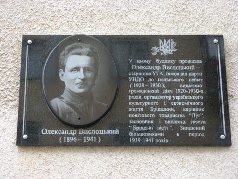 Меморіальна дошка Олександру Вислоцькому