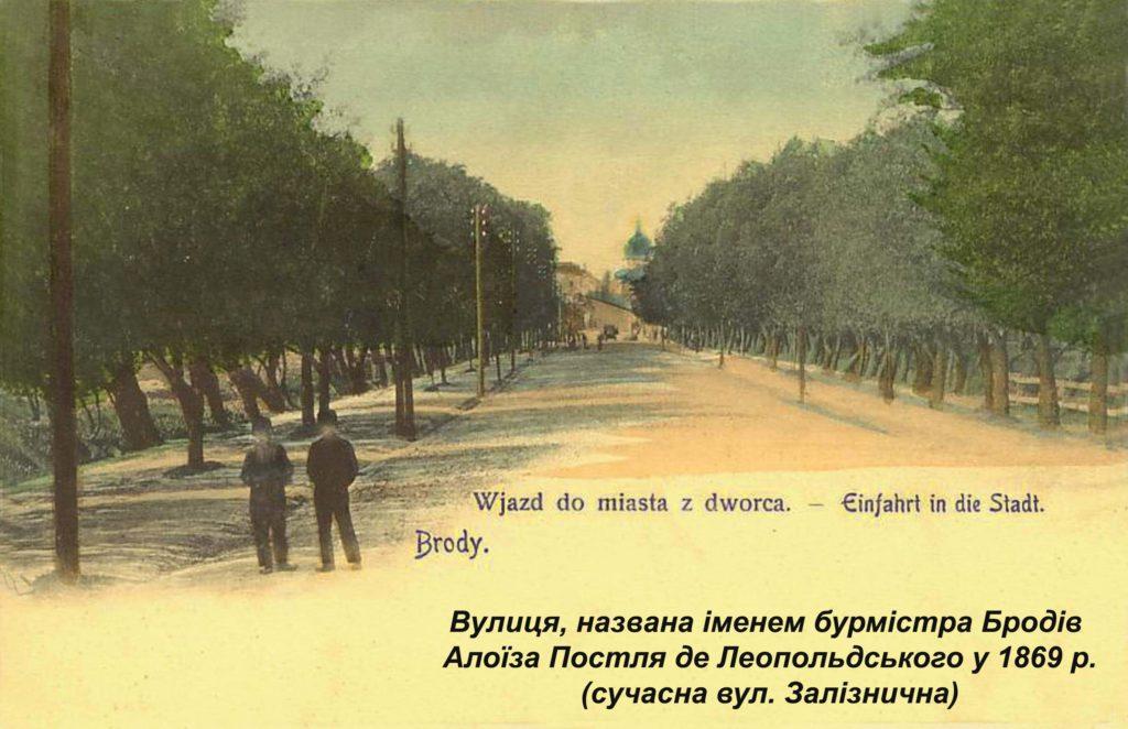 Вулиця Алоїза Постля