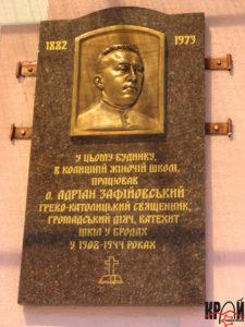 Меморіальна дошка о. Адріану Зафійовському
